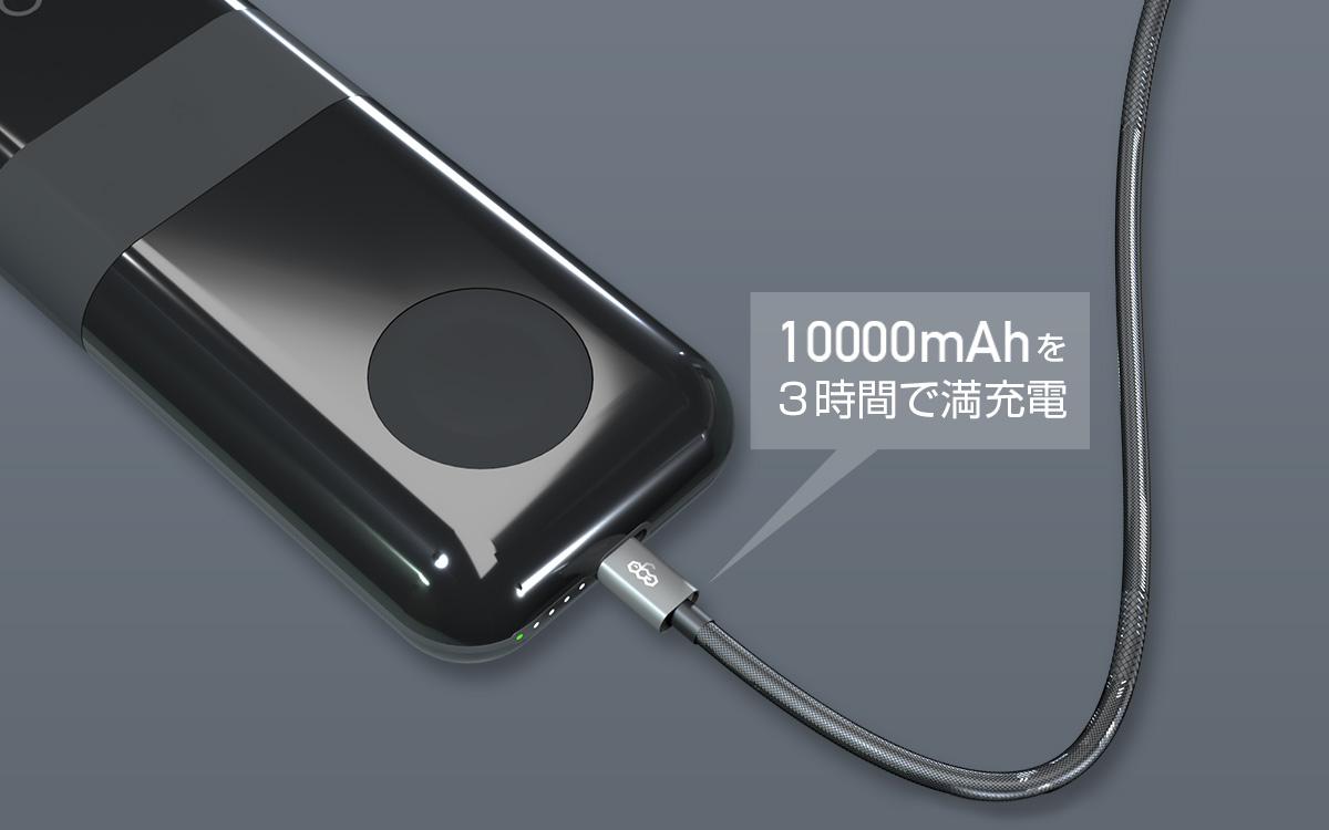 バッテリー本体へも急速充電対応